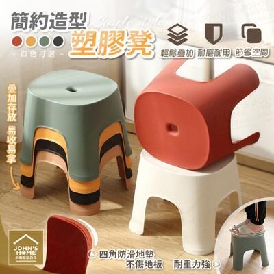 簡約造型塑膠小凳子 浴室防滑洗澡椅 加厚耐重力強 疊加收納 小板凳椅子椅凳疊疊凳兒童椅 (5折)