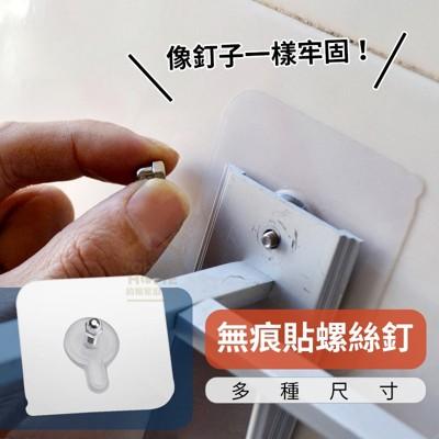 無痕貼螺絲釘 免釘免鑽無痕釘 魔力貼釘子 水洗重覆使用 5種尺寸 (1.5折)