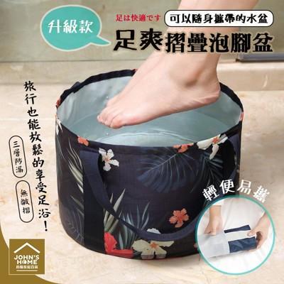 旅行便攜折疊泡腳盆 升級款 戶外摺疊水桶 泡腳桶 泡腳袋 (4.7折)