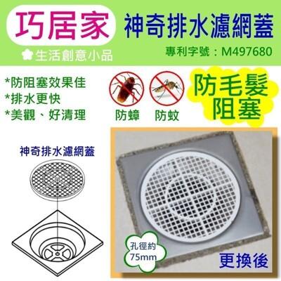 神奇排水口濾網蓋 巧居家 浴室專用防毛髮阻塞排水孔蓋 MIT台灣專利 夏日防蚊蟲 (4折)
