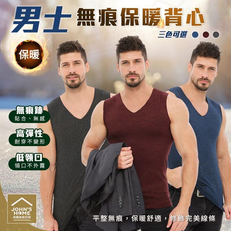 男士v領無痕保暖背心 修身耐穿薄款低領口發熱背心 貼身聚熱打底衣 透氣隱形內衣 多色可選