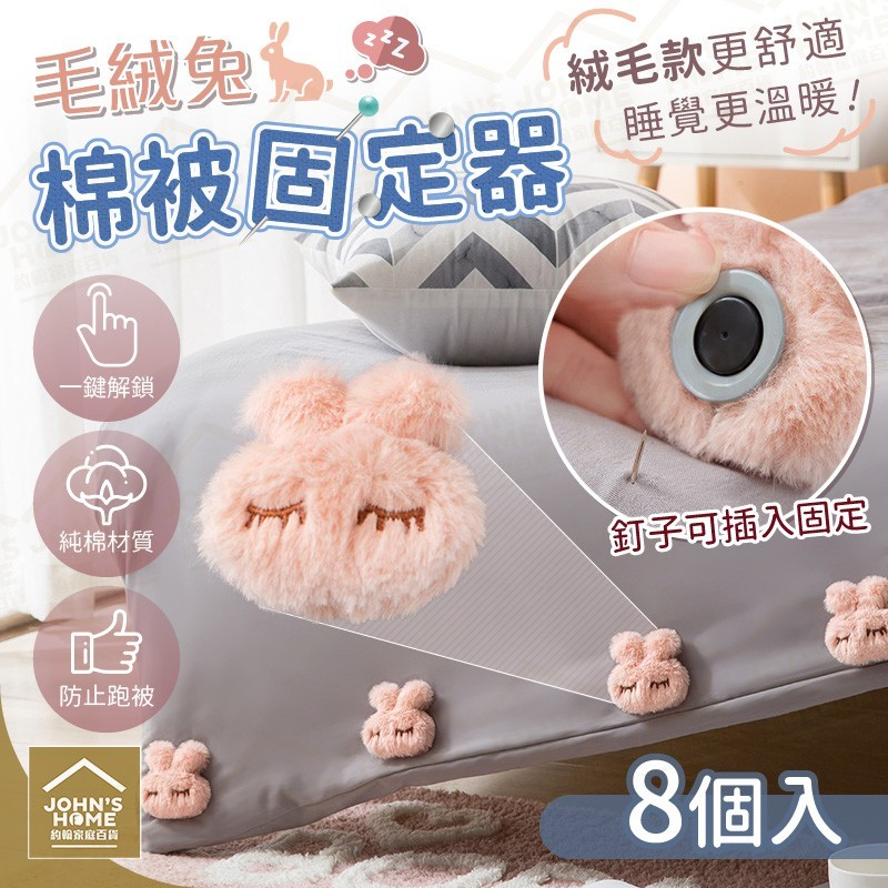 毛絨兔棉被固定器8個1入裝 純棉材質好溫暖舒適 一夜好眠 防跑被套扣