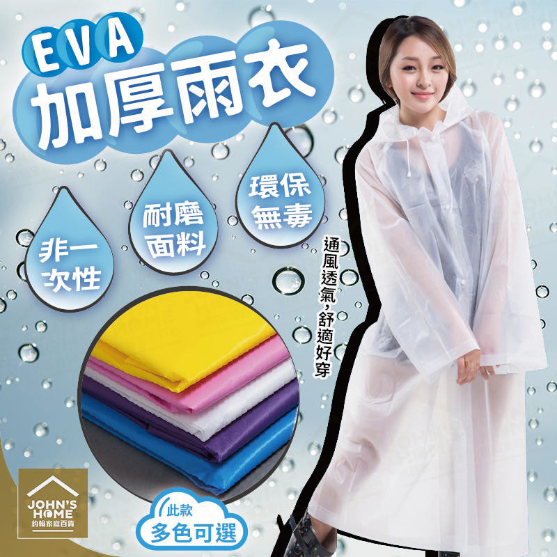 eva加厚雨衣 非一次性 旅遊戶外輕便防水雨披 成人兒童男女學生 徒步騎行 輕巧環保材質