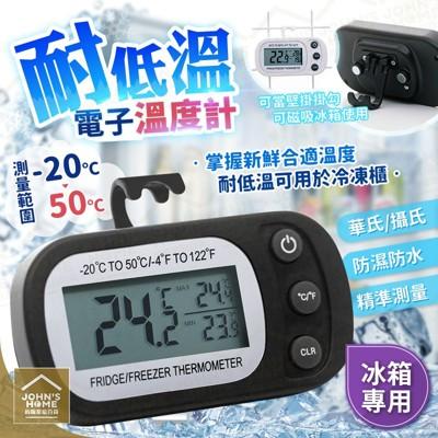 冰箱專用電子溫度計 耐低溫防水防濕 精準測溫冷凍冷藏冰櫃室溫 (4.7折)