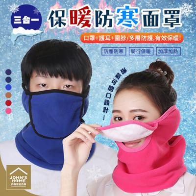 三合一保暖防寒面罩 口罩耳罩護頸 防塵防異味面罩 騎行加厚防護圍脖面罩 男女通用 多色可選 (3.5折)