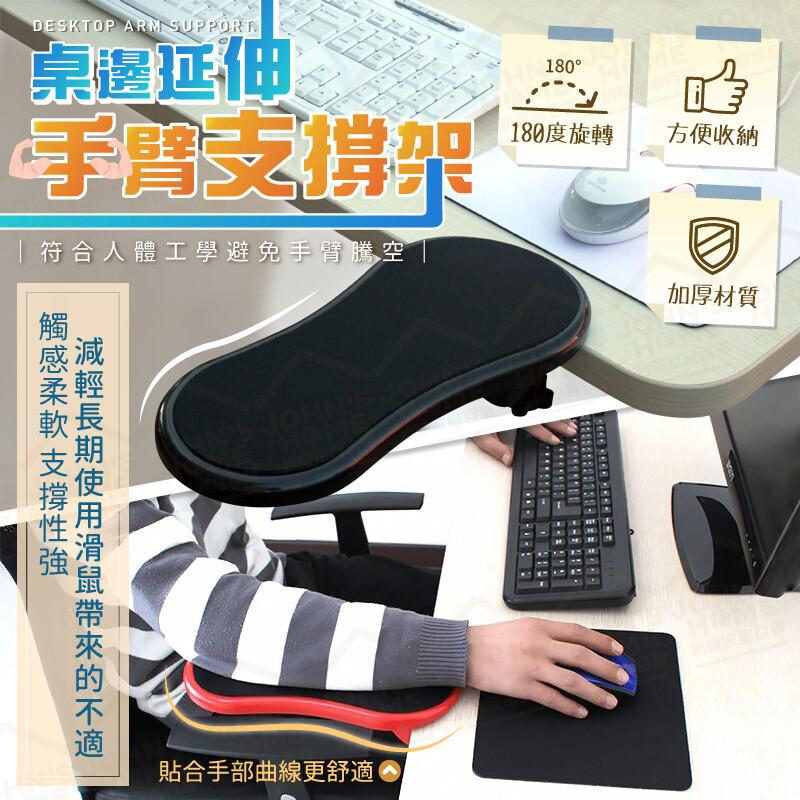 電腦手托架 滑鼠護腕墊 護臂托 手臂支撐架 減緩疲勞 3色可選