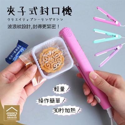夾子式封口機 創意小型迷你封口夾 手壓式封口機 零食糖果餅乾包裝糖紙塑封機 30秒快速加熱 (4折)