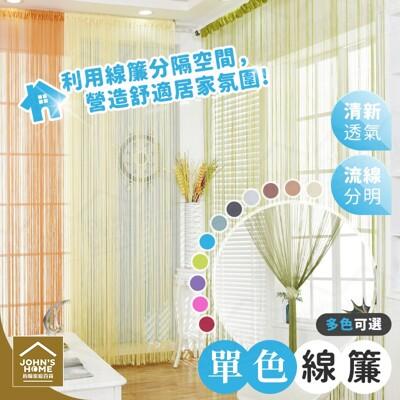 單色線簾 門簾窗簾 客廳 臥室 背景裝修裝飾 空間分隔 多色可選
