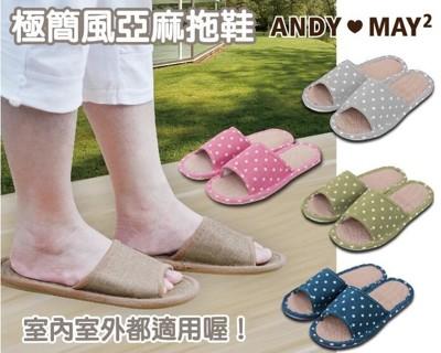 天然亞麻合棉舒適拖鞋 (1.7折)