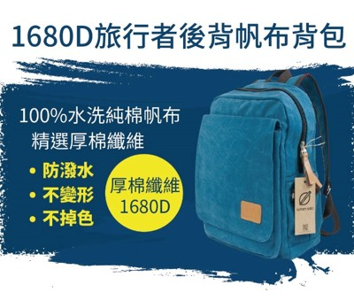 1680D帆布收納後背包 (5.3折)