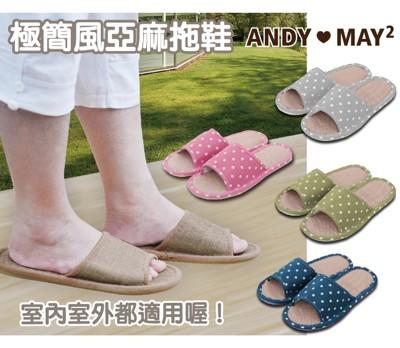 天然亞麻合棉舒適拖鞋 (2.5折)