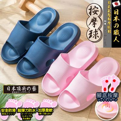 日式超彈力防水氣壓按摩拖鞋 (2.7折)