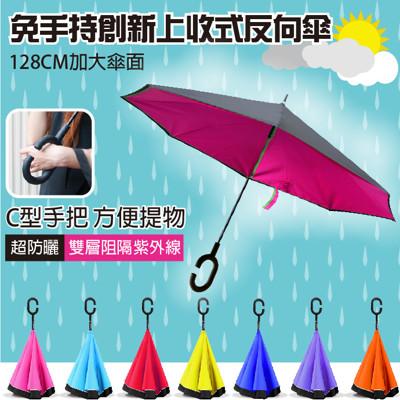 雨季下殺優惠價 ! 免手持創新上收式反向傘 (1.7折)