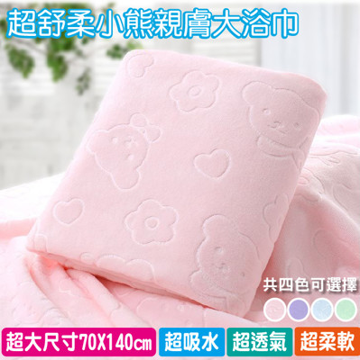 超舒柔小熊親膚大浴巾 (1.6折)