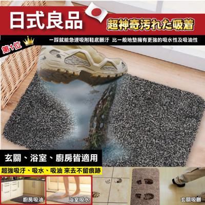 機能防髒止滑地墊-大尺寸(46x71cm±5%) (6.3折)