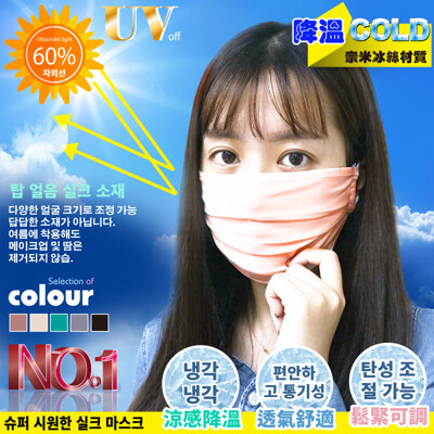 韓式防曬防塵涼感口罩 (3.2折)