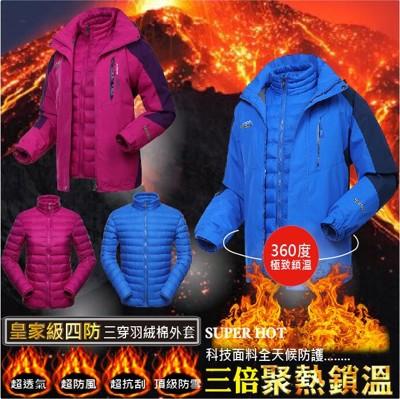 (黃金週)戶外三穿真防風防雨衝鋒外加保暖外套 (1.5折)