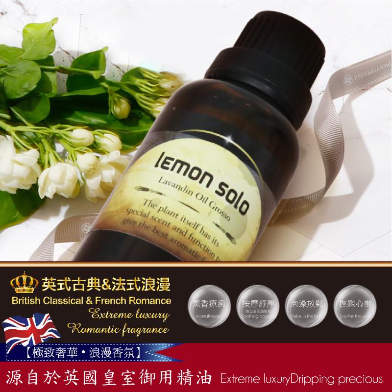 lemon solo 純植物精油(新包裝)(30ml)(贈水餃/亮面化妝包*1入)