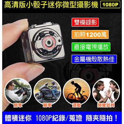 高清版小骰子迷你微型攝影機 (3.4折)