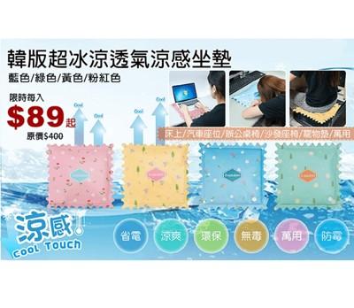 韓版超冰涼透氣涼感坐墊 (2.2折)