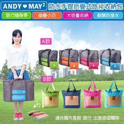 旅遊季!大容量防水拉桿收納外出包 ( 超大旅行袋/超大購物袋) (2.3折)