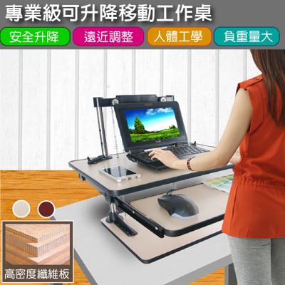 AM-K102 專業級可升降移動工作桌 (3折)