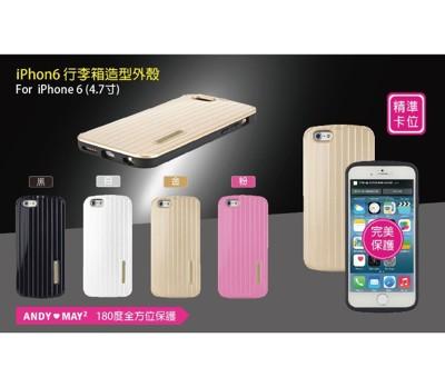 I6行李箱造型手機殼 (2.8折)