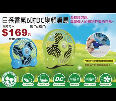 超涼爽! 日系香氛6吋DC變頻風扇 (3.3折)