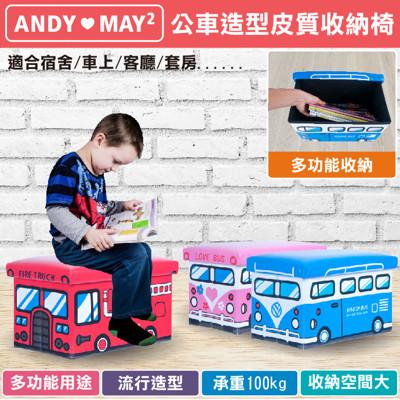 PC-11公車造型皮質收納椅(小) (4.3折)