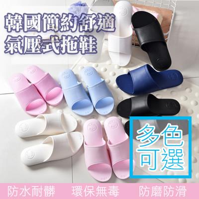(黃金週)韓國簡約舒適氣壓式拖鞋 (2.6折)