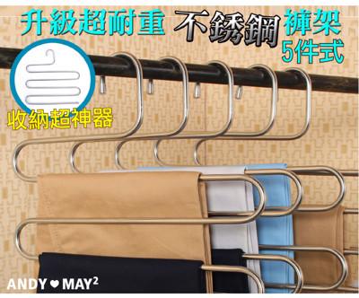 超耐重不鏽鋼五件式褲架 (3.3折)