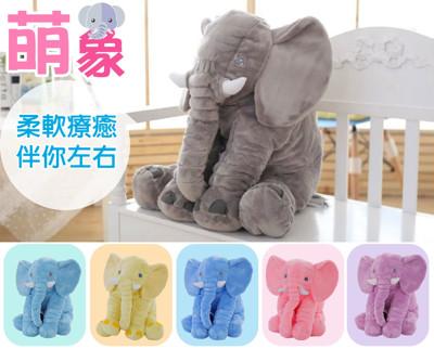 超舒柔療癒系大象抱枕 (4折)