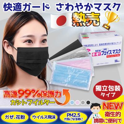 日本熱銷全方位活性碳口罩(獨立包裝) (3.1折)