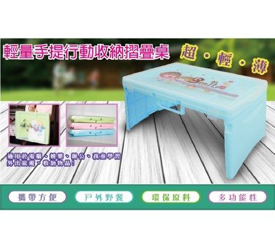 LM-K101 超輕量手提可收納摺疊桌 (4.4折)