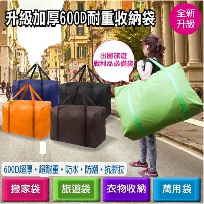 【升級加厚600D耐重收納袋】-《75x29x50cm》黑/咖啡/紫/橘/綠/藏青藍 6色任選
