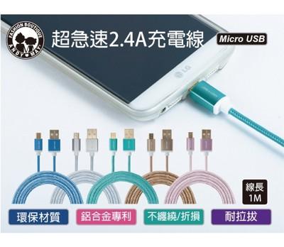 2.4A大電流快速充電線 (5折)