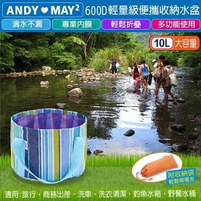 600D輕量級便攜收納水盆 (1.7折)