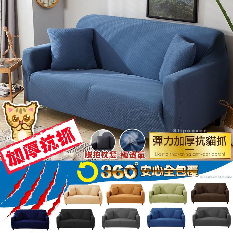加厚貓抓彈力沙發套-單人座+三人座(附抱枕套)