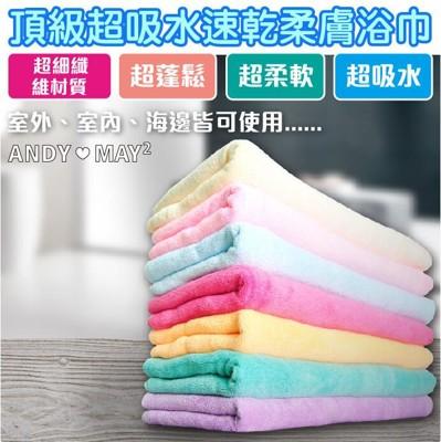 AM-W01 超吸水速乾柔膚浴巾70*150 (2.2折)