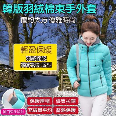 韓版羽絨棉束手外套 (3.5折)