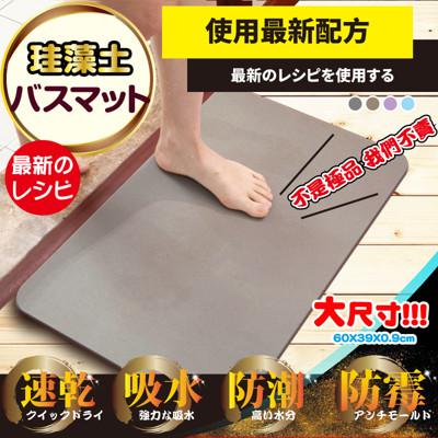 日本創新珪藻土吸水地墊-大尺寸(60*39*0.9cm) (2折)