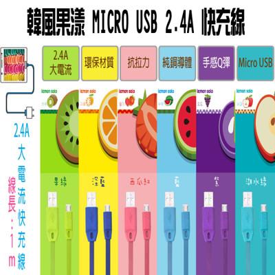 韓風果漾 MICRO USB 2.4A 快充線 (1.6折)