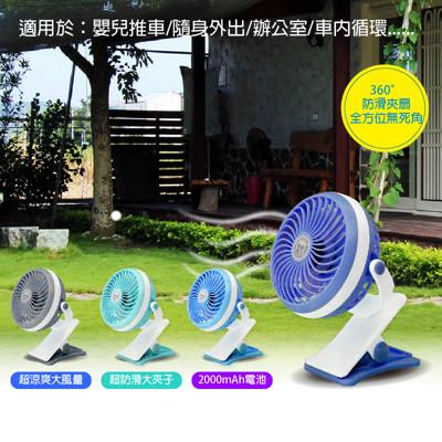 超方便360度可充電夾式風扇 (安全檢驗18650電池!) (4.2折)