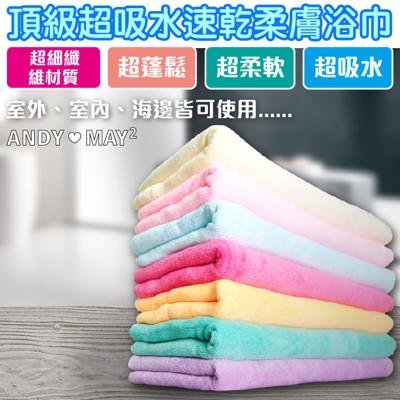 AM-W01 超吸水速乾柔膚浴巾70*150 (1.5折)