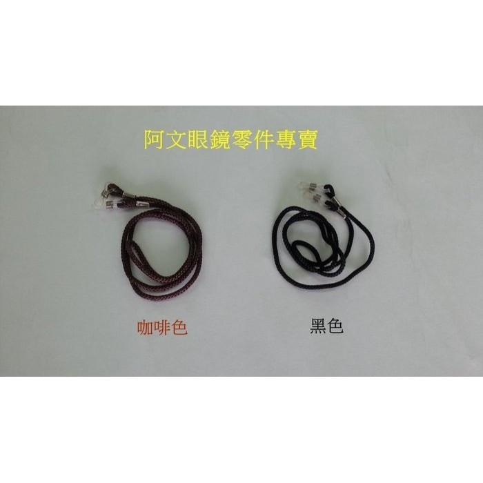 眼鏡繩子 防止眼鏡掉落 可搭配顏色購買 好搭配鏡框