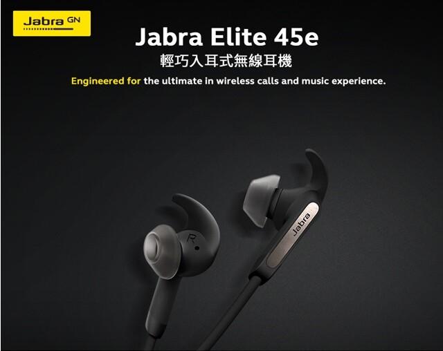 jabraelite 45e輕巧入耳式無線耳機(銀黑色)