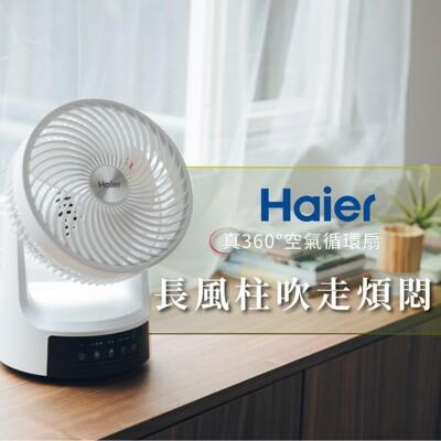 【Haier海爾】 真360° 9吋空氣循環扇 CF091 (5.6折)