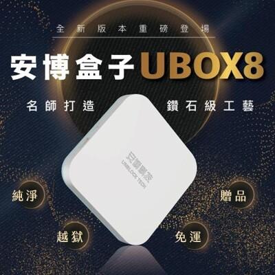 最新機皇 UBOX8 PRO MAX【安博盒子】 4+64G超大內存 (9.2折)