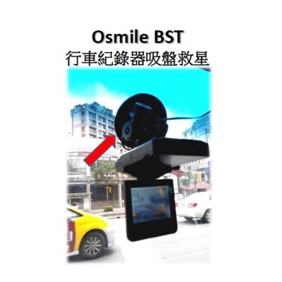 osmile bst 行車紀錄器救星 (9.3折)