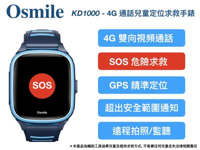 osmile kd1000 4g通話/兒童求救/gps精準定位智能手錶 (6.2折)